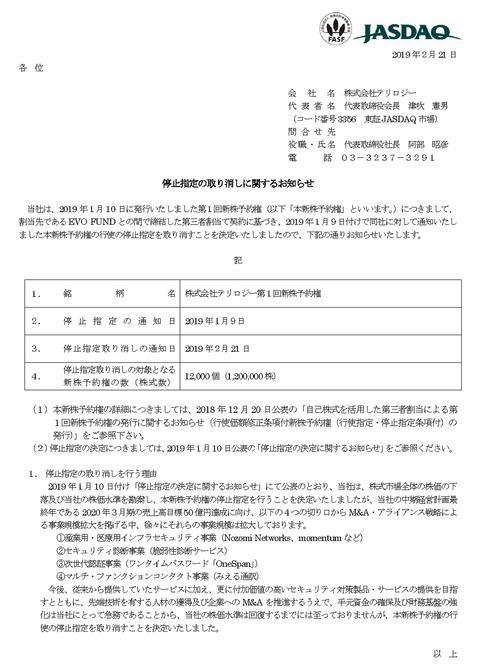 3356tekijikaiji20190221_01