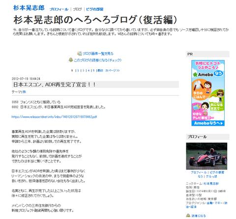 杉本晃志郎のへろへろブログ(復活編)