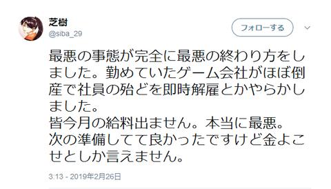 大塚家具、会計監査人を開花監査法人に変更へ(つい最近までアルフ ...