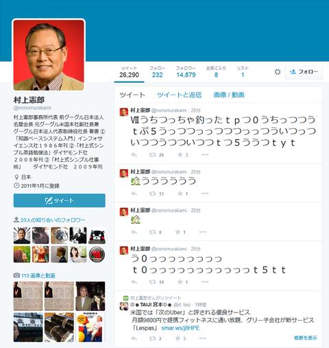 村上憲郎(@noriomurakami)さん  Twitter