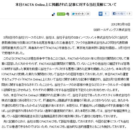 本日FACTA Online上に掲載された記事に対する当社見解について
