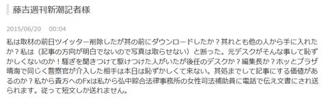 藤吉週刊新潮記者様 - 橋本和夫医学博士
