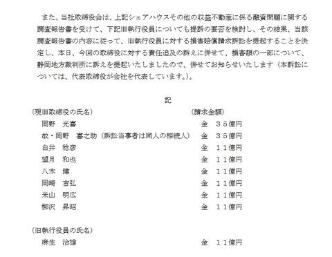 スルガ銀行、旧経営陣8人と麻生治雄さんに147億円賠償請求