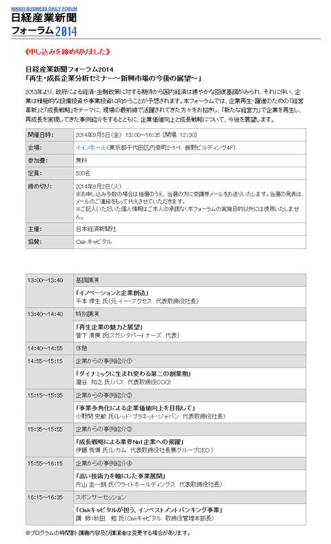 日経産業新聞フォーラム2014