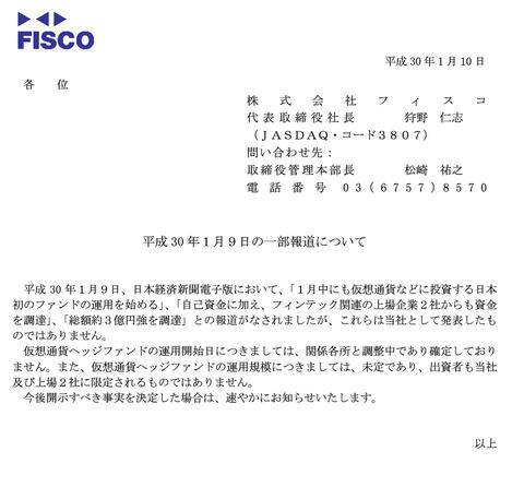 20180110_fisco_ir