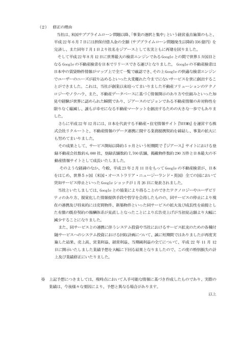 irnews20110210196-002