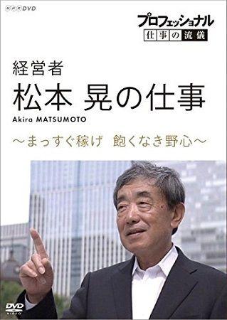 RIZAPグループ、M&A自転車操業から松本晃さん主導の撤退戦へ
