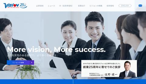 ビジョンイズム  株式会社ビジョン
