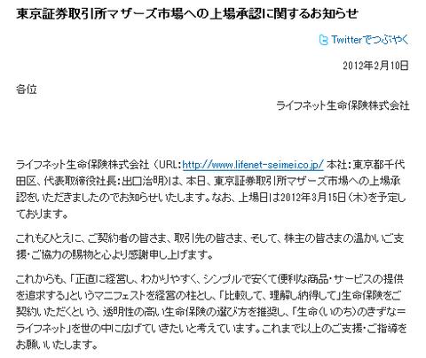 東京証券取引所マザーズ市場への上場