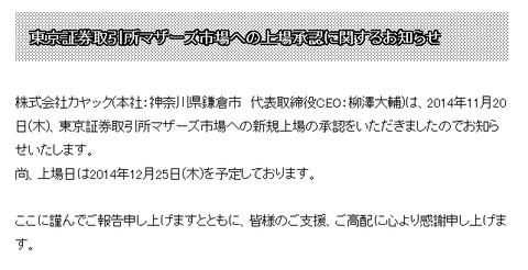 東京証券取引所マザーズ市場への上場承認に関するお知らせ
