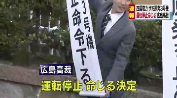 伊方原発3号機に運転差し止めの仮処分決定、広島の活動家と広島高裁のトンデモ理由に四国電力とその管内が好き勝手にされる