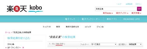 Search- 奈良正美 - Kobo