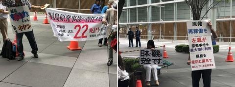 有力活動家が勢揃い、東京電力の株主総会は2時間43分まで収束