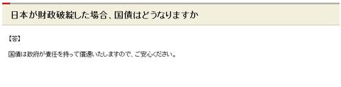 (cache) 日本が財政破綻した場合、国債はどうなりますか - 財務省