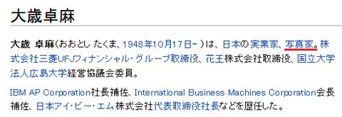 大歳卓麻 - Wikipedia