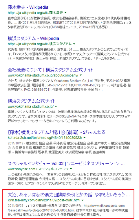 ハマスタ 取締役 - Google 検索2