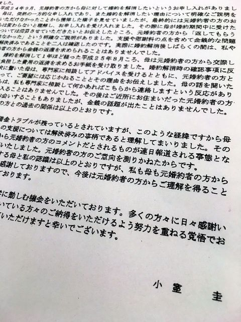 悔やまれる三菱UFJ銀行の退職、小室圭さんの鋼のメンタルに