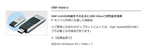 UBF指紋認証ユニット