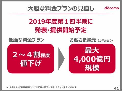 NTTドコモ値下げショック、横並び携帯電話3社が仲良く下落