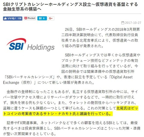 SBIホールディングスの北尾吉孝会長、正体不明のビットコイン考案者サトシ・ナカモトに会って議論したと力説