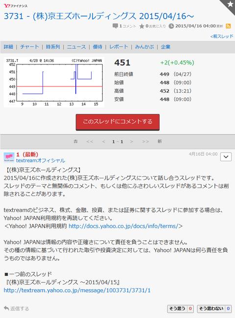 3731 - (株)京王ズホールディングス