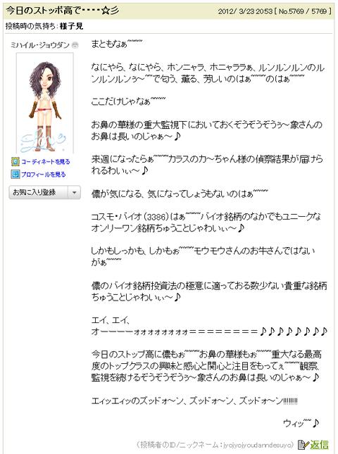 Yahoo!掲示板 - 3386(コスモ・バイオ)