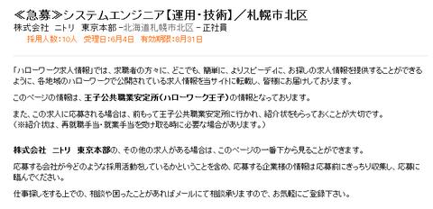 ≪急募≫システムエンジニア【運用・技術】
