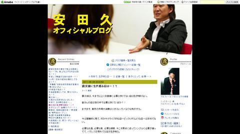 震災後に生き残る店は…!? 安田久オフィシャルブログ by Ameba