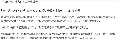 ソニー生命の歩み  ソニー生命保険株式会社