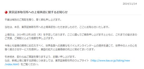 株式会社 gumi ニュースリリース