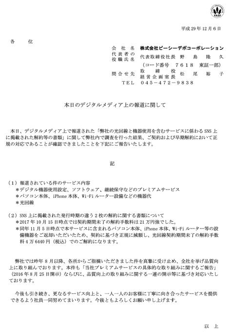 information171206