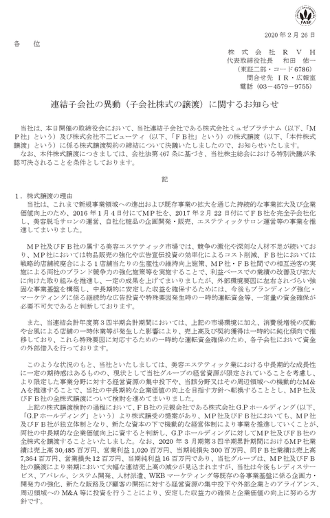 たかの友梨さん、RVHに80億円で売却した「たかの友梨ビューティクリニック」を「ミュゼプラチナム」と一緒に78億円で買い戻し