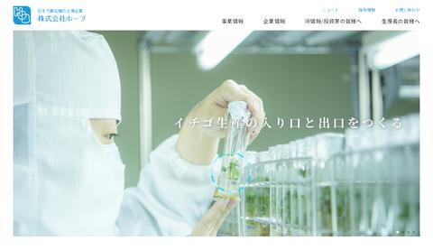 株式会社ホーブ|日本で最北端の上場企業