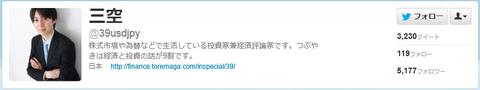 三空 (39usdjpy) は Twitter を利用しています