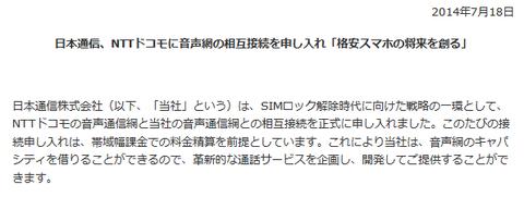 日本通信、NTTドコモ