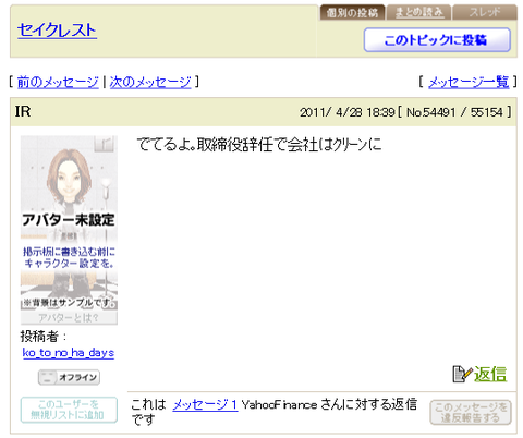 Yahoo!掲示板 - 8900(セイクレスト)
