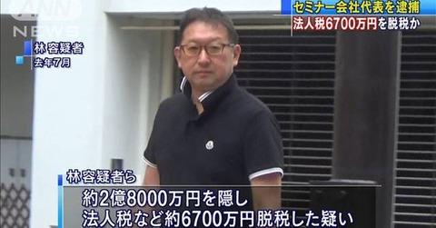 執行猶予中のウルフ村田さんとばっちり、広告塔の株式投資セミナー社長が脱税で逮捕