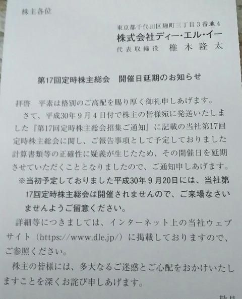 椎木里佳の父親の会社DLE、不正会計に新たな疑義が発覚