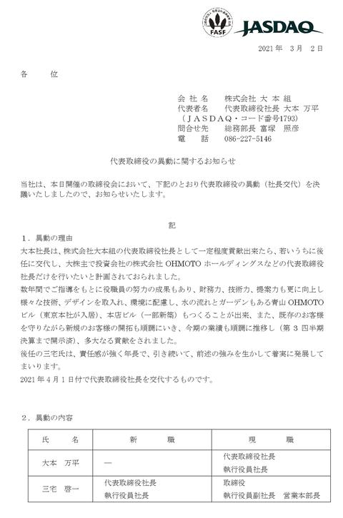 1907年創業の大本組、社長勇退の大元万平さんをプレスリリースで最大限におだて上げて丁重に扱う