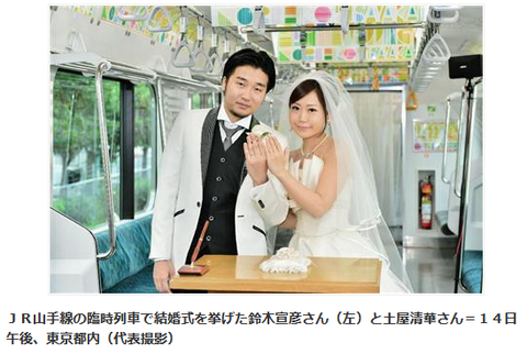 山手線車両で結婚式 うぐいす50年のイベント - MSN産経ニュース