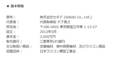 DJI(ドローン)正規代理店セキド