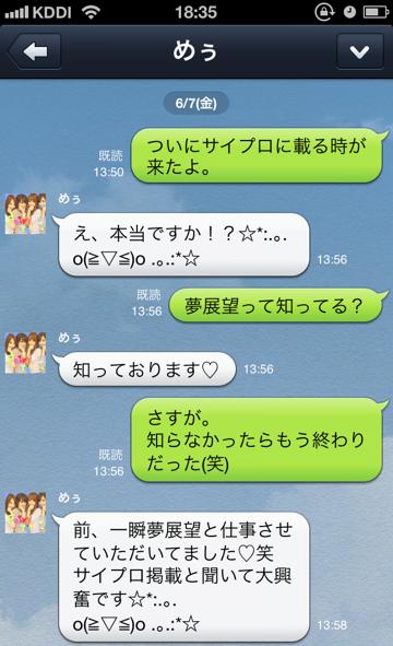 yume5_20130608