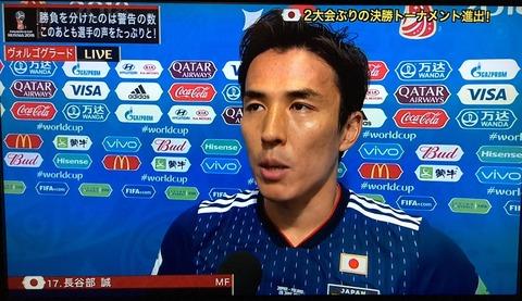 W杯サッカー日本代表、最後は「逃げるは恥だが役に立つ」作戦で決勝トーナメント進出
