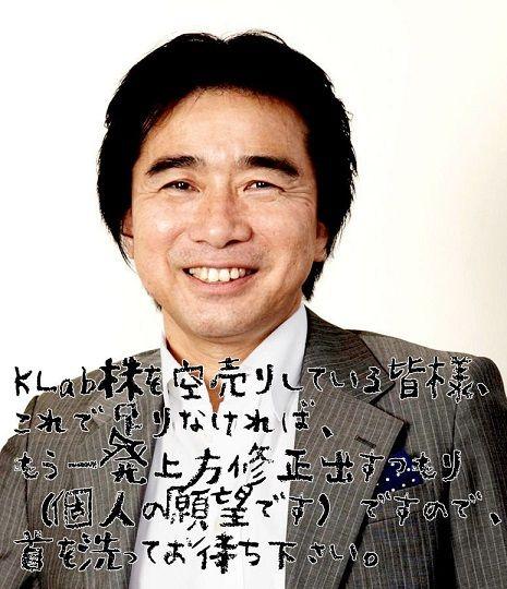 KLabの真田哲弥社長、株価に個人の願望を込めて「空売りしている皆様は首を洗ってお待ち下さい」発言