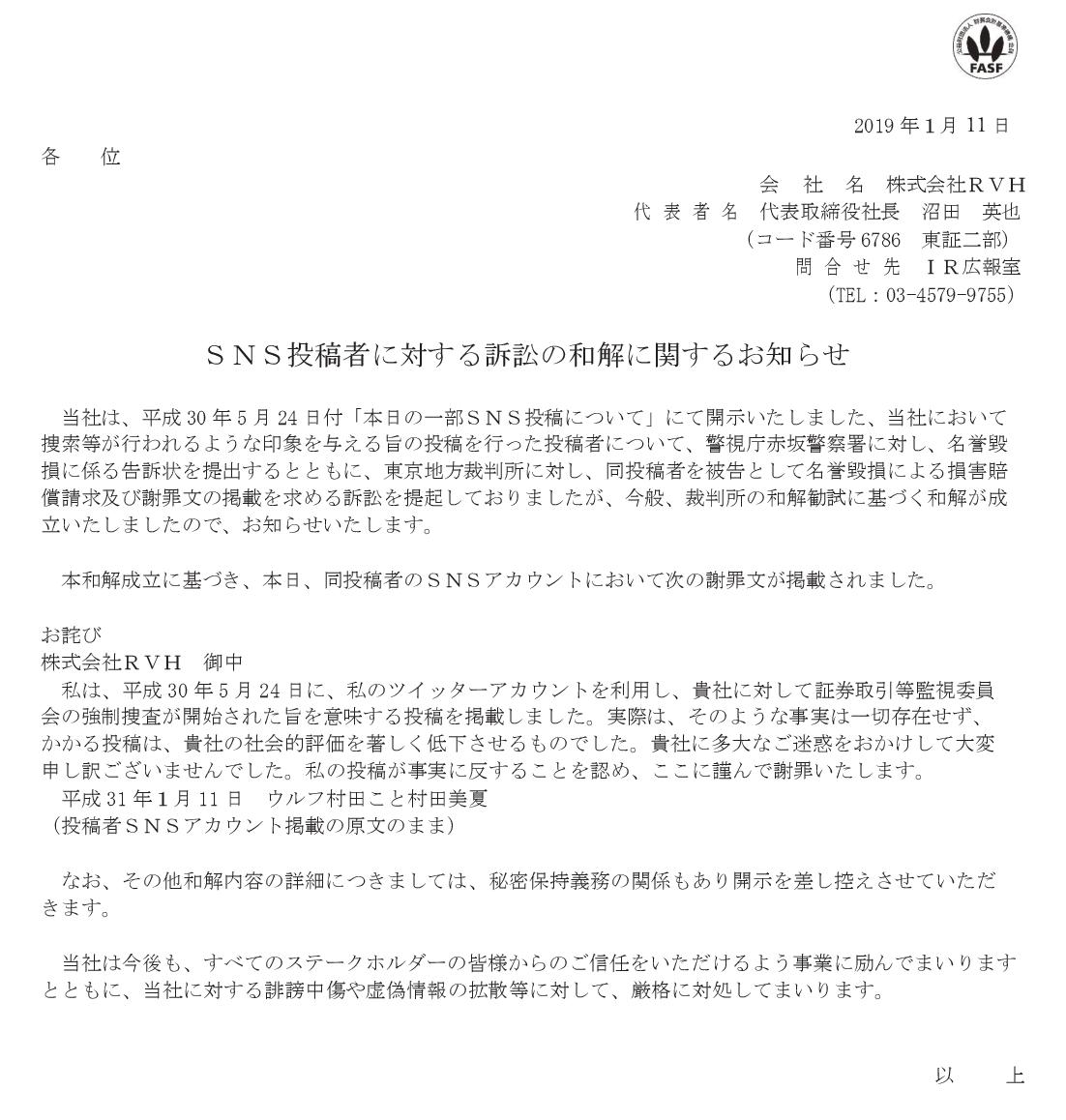執行猶予中のウルフ村田さん命拾い、風説の流布で訴えられた ...