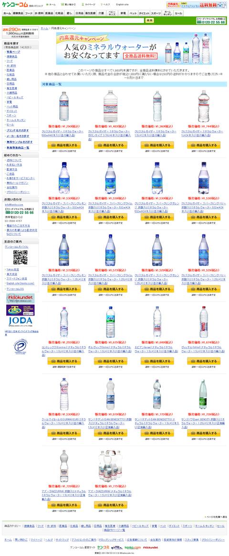 円高還元キャンペーン【ケンコーコム】