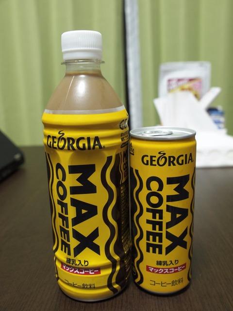 北関東が生んだ甘さの暴力マックスコーヒー、ペットボトルとスチール缶の味が違うのは千葉では一般常識