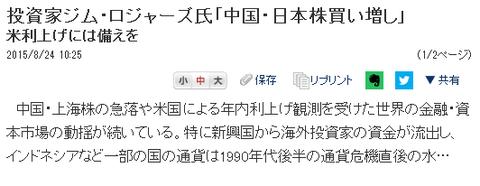「中国・日本株買い増し」