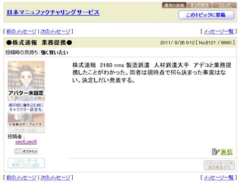 Yahoo!掲示板 - 2162(日本マニュファクチャリングサービス)