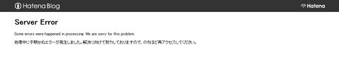 Server Error